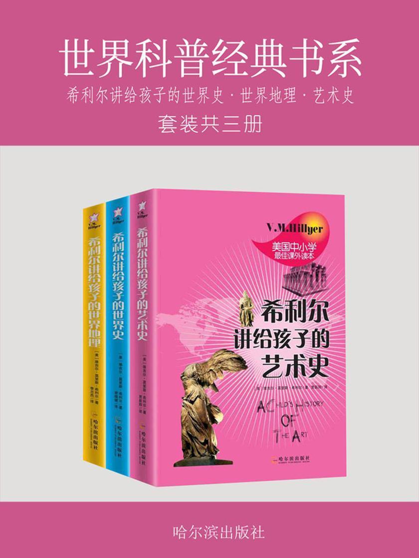 世界科普经典书系:希利尔讲给孩子的世界史·世界地理·艺术史(套装共三册)
