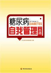 糖尿病自我管理一本通(仅适用PC阅读)