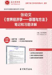 圣才学习网·张幼文《世界经济学——原理与方法》笔记和习题详解(仅适用PC阅读)