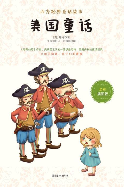 美国童话:全彩插图版