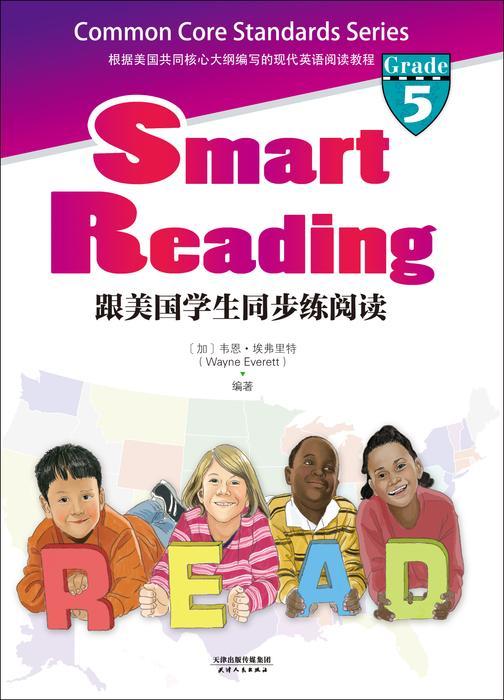 Smart Reading:跟美国学生同步练阅读(英文原版)(同步导学 Grade 5)