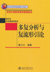多复分析与复流形引论(北京大学数学教学系列丛书,研究生数学基础课教材)