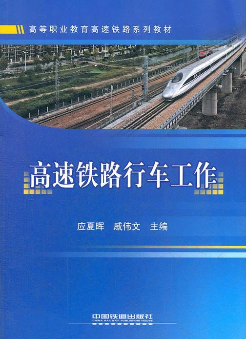 高速铁路行车工作