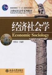 """经济社会学(普通高等教育""""十一五""""国家级规划教材,21世纪社会学系列教材)"""