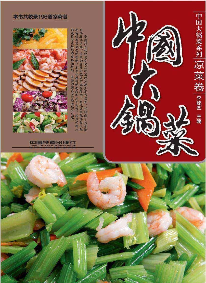 中国大锅菜·凉菜卷