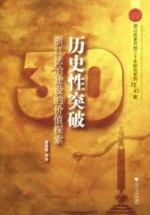历史性突破——浙江法治建设的价值探索