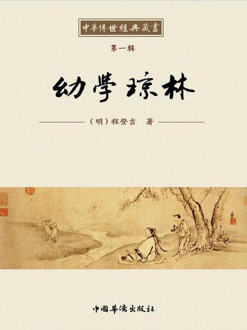 中华传世经典藏书:幼学琼林