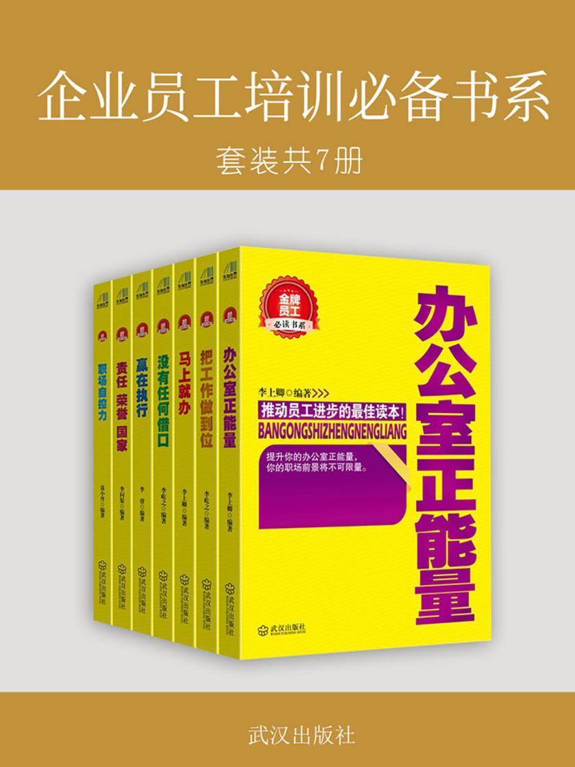 企业员工培训必备书系(套装共7册)