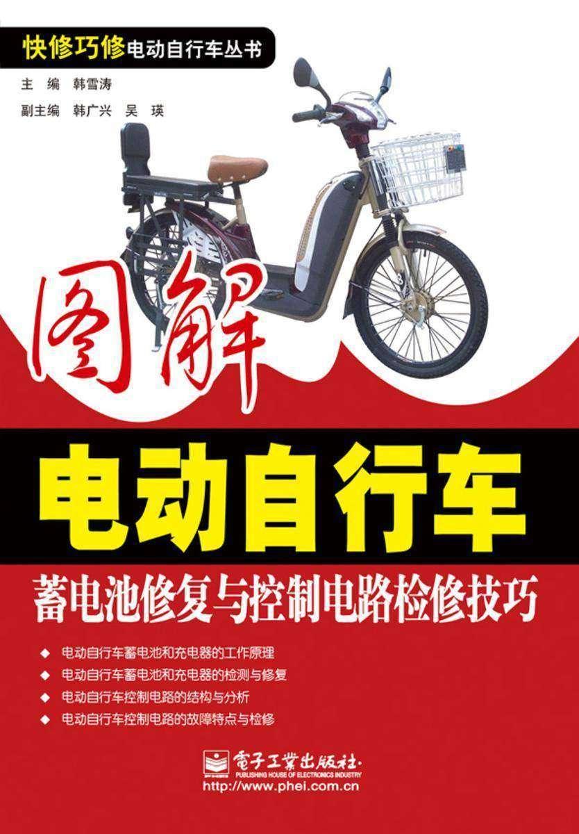 图解电动自行车蓄电池修复与控制电路检修技巧