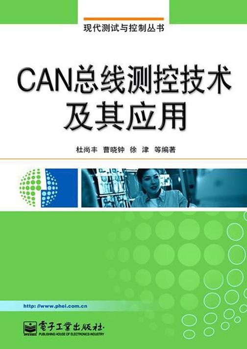 CAN总线测控技术及其应用