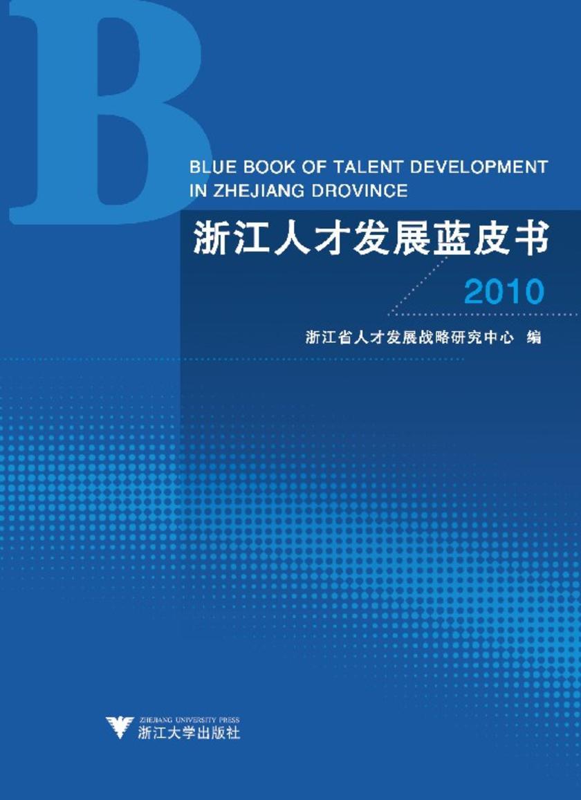 浙江人才发展蓝皮书.2010