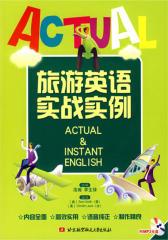 旅游英语实战实例(仅适用PC阅读)