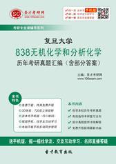 复旦大学838无机化学和分析化学历年考研真题汇编(含部分答案)