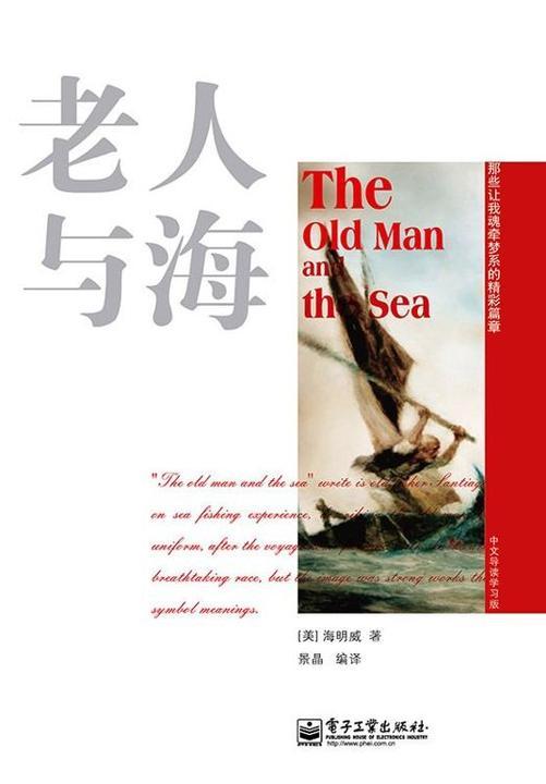 老人与海(英文)