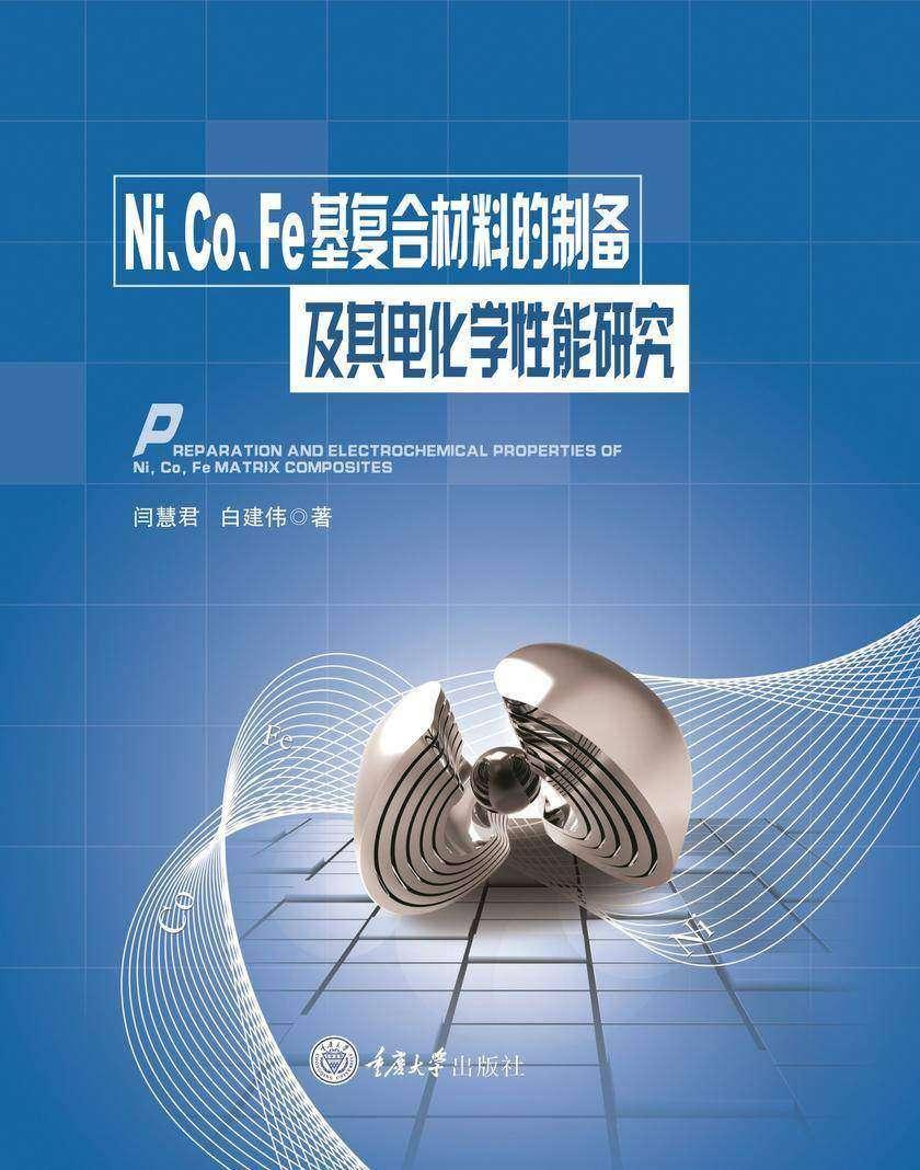 Ni、Co、Fe基复合材料的制备及其电化学性能研究