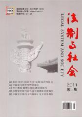法制与社会 旬刊 2011年30期(电子杂志)(仅适用PC阅读)
