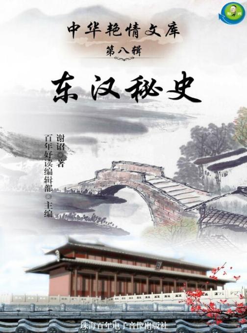 中华艳情文库第八辑——东汉秘史