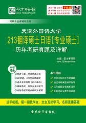 天津外国语大学213翻译硕士日语[专业硕士]历年考研真题及详解