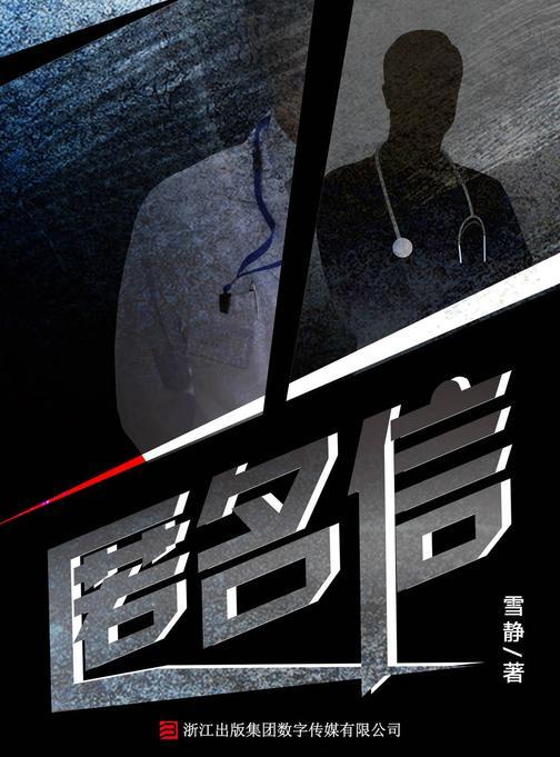 匿名信(人间职场浮世绘)