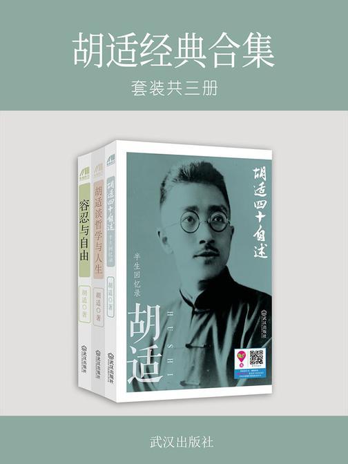胡适经典合集:《胡适四十自述》+《胡适谈哲学与人生》+《容忍与自由》套装共三册