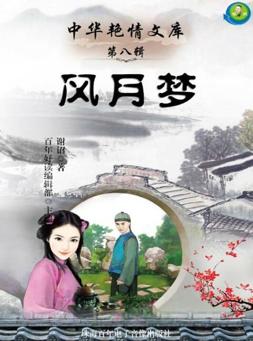 中华艳情文库第八辑——风月梦