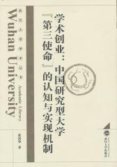 """学术创业:中国研究型大学""""第三使命""""的认知与实现机制"""