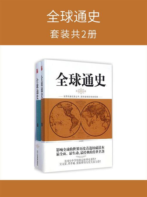 全球通史(套装共2册)