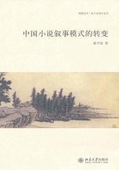 中国小说叙事模式的转变(博雅英华·陈平原著作系列)