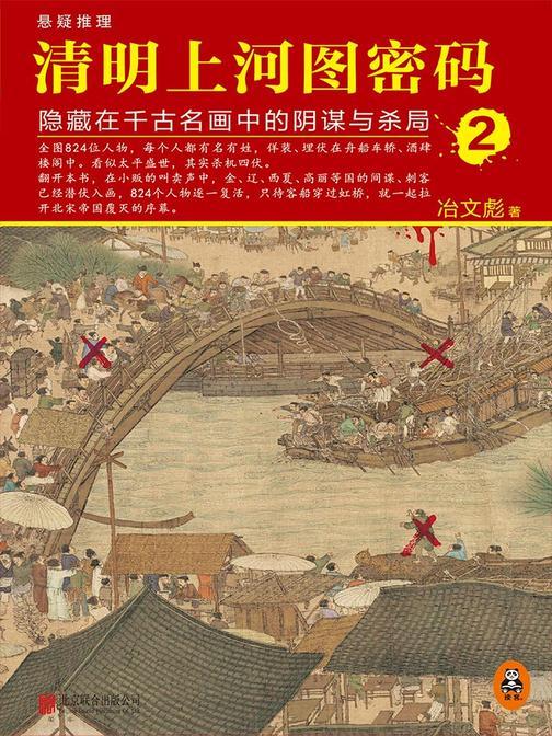 清明上河图密码2:隐藏在千古名画中的阴谋与杀局