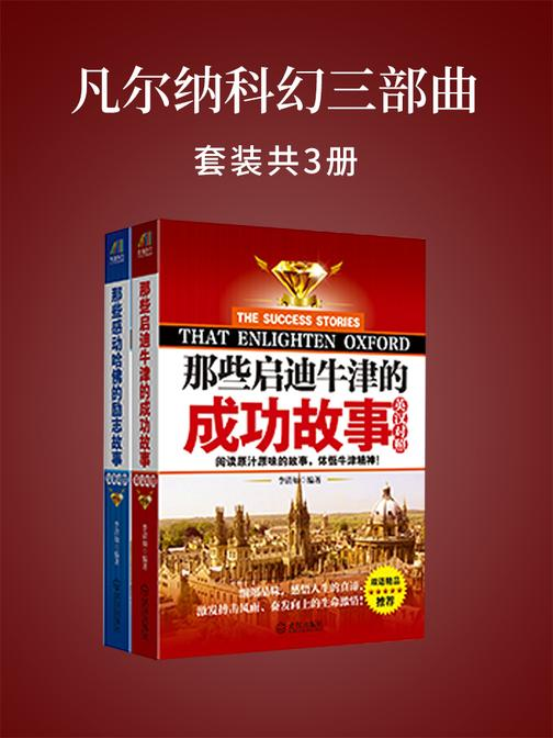 学英语,读名校系列合集:(那些启迪牛津的成功故事:英汉对照+那些感动哈佛的励志故事:汉英对照)套装共2册