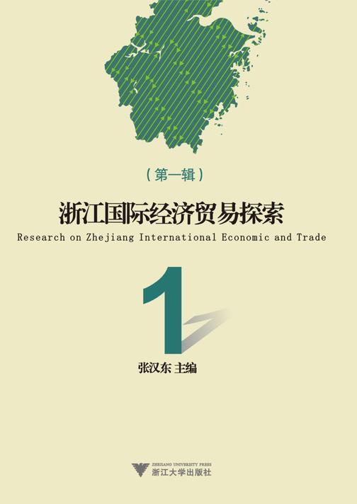 浙江国际经济贸易探索.第1辑