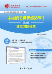圣才学习网·庄宗明《世界经济学》(第2版)课后习题详解(仅适用PC阅读)