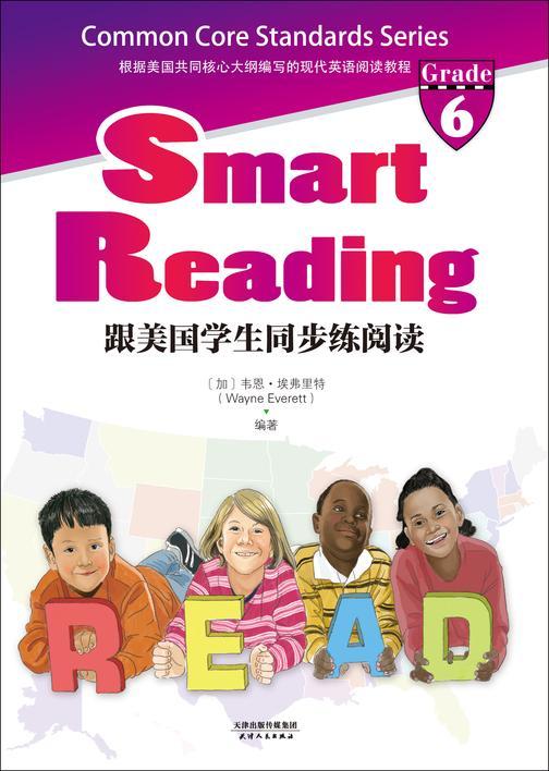 Smart Reading:跟美国学生同步练阅读(英文原版)(同步导学 Grade 6)