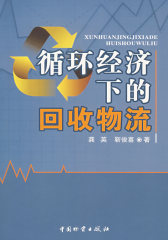 循环经济下的回收物流(试读本)