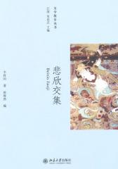 悲欣交集(美学散步丛书)