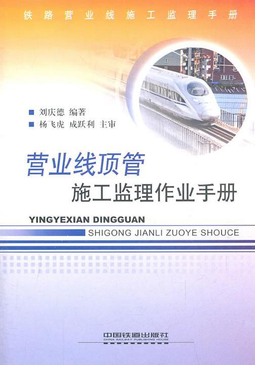 营业线顶管施工监理作业手册