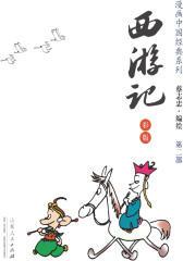 西游记(第二部)(蔡志忠)