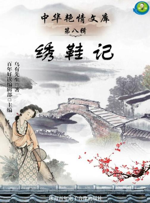 中华艳情文库第八辑——绣鞋记
