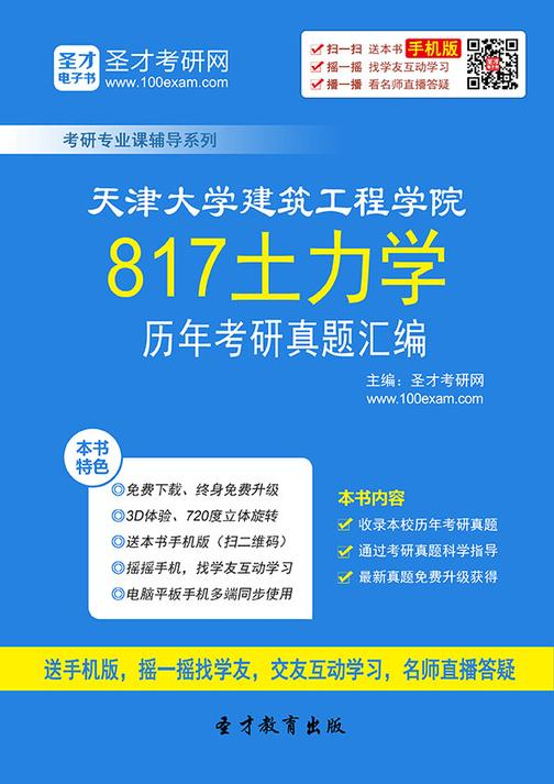 天津大学建筑工程学院817土力学历年考研真题汇编