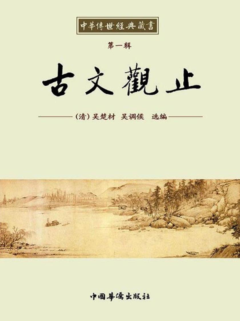 中华传世经典藏书:古文观止
