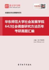 华东师范大学社会发展学院642社会调查研究方法历年考研真题汇编