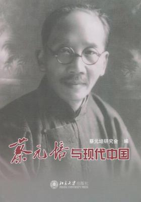 蔡元培与现代中国