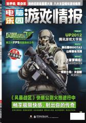 电脑乐园游戏攻略iGAME 月刊 2012年05期(电子杂志)(仅适用PC阅读)