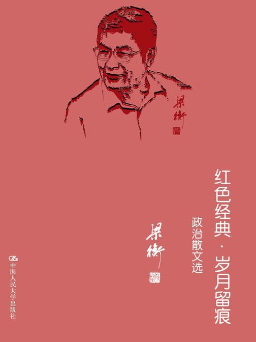 红色经典·岁月留痕——政治散文选