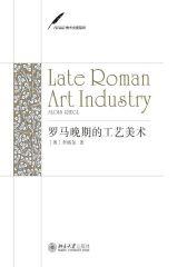 罗马晚期的工艺美术