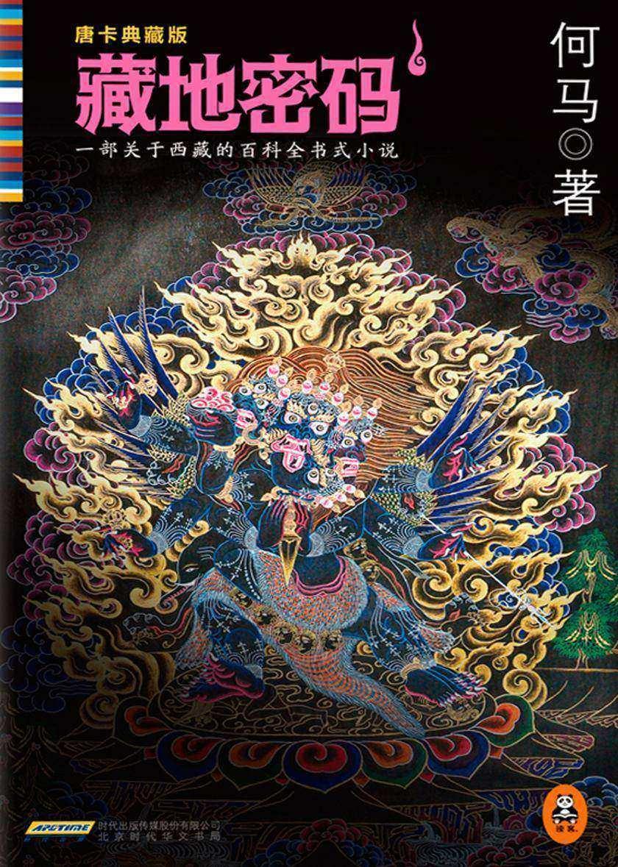 藏地密码:唐卡典藏版