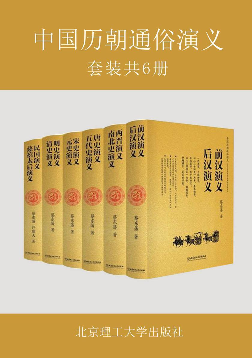 中国历朝通俗演义(全6册)