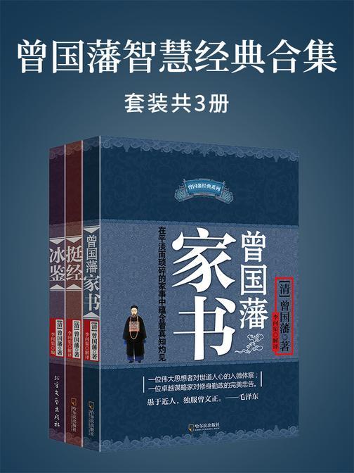 曾国藩智慧经典合集(曾国藩家书+挺经+冰鉴)套装共三册