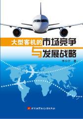 大型客机的市场竞争与发展战略