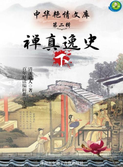中华艳情文库第二辑——禅真逸史(下)
